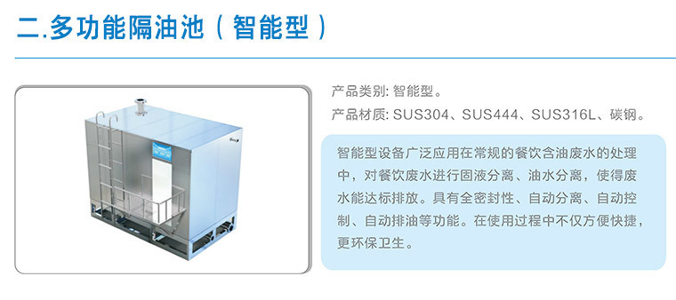 多功能隔油池(智能型)广泛应用在常规的餐饮含油废水的处理中