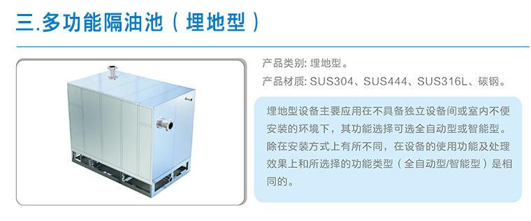 多功能隔油池(埋地型)主要应用在不具备独立设备间或室内不便安装的环境